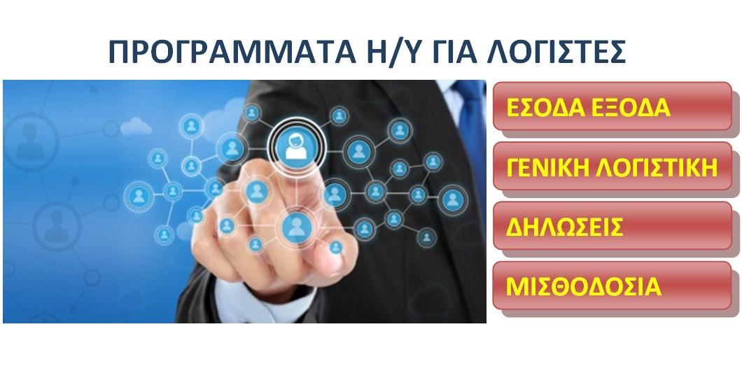 Προγράμματα Η/Υ για λογιστικά γραφεία